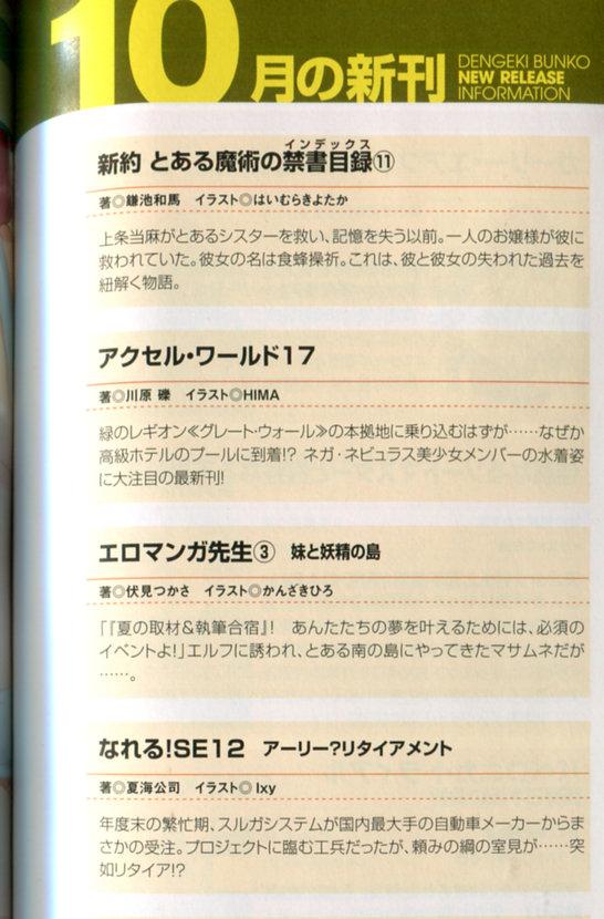 전격문고 2014년 10월 신간 가운데 일부 정보인 듯