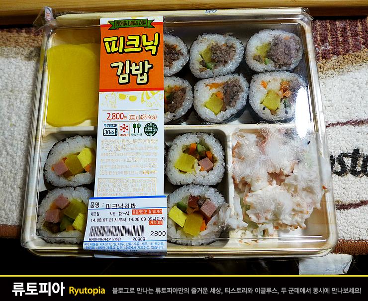 2014.8.10. 피크닉 김밥 (세븐일레븐) / 편의점김..