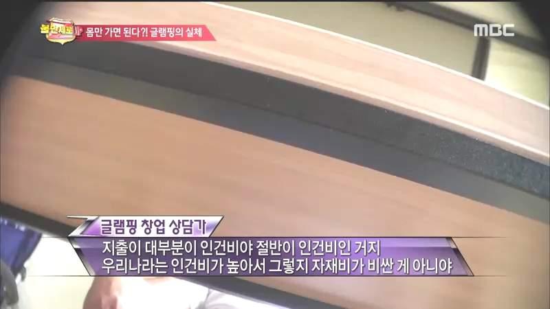 (리뷰) 불만제로 UP 84회(2014.08.06).몸만 가면..