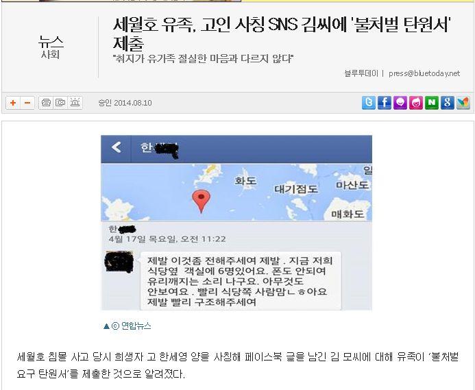 세월호 유가족들..실종자 사칭한 사람을 불처벌 ..