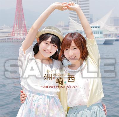 8월 24일 스자키니시 이벤트에서 판매될 상품의 샘플..