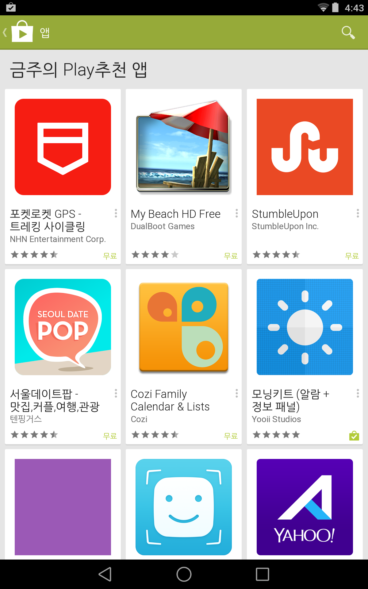 [Android] 모닝키트 구글 플레이(한국) 출시!