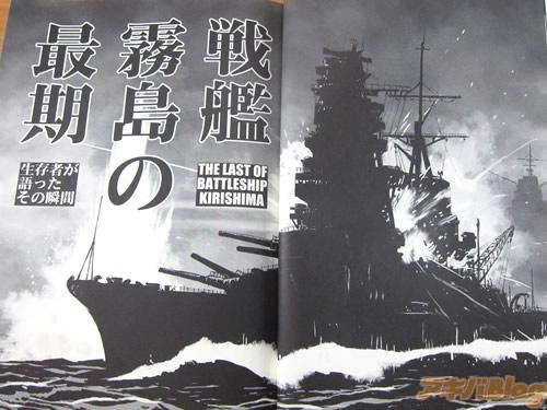 노가미 타케시 작화 '전함 키리시마의 최후'라는 동..