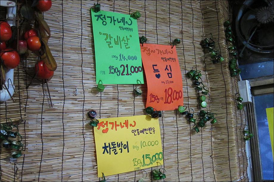 [석계역] 안동예천한우 정가네 - 차돌박이,등..