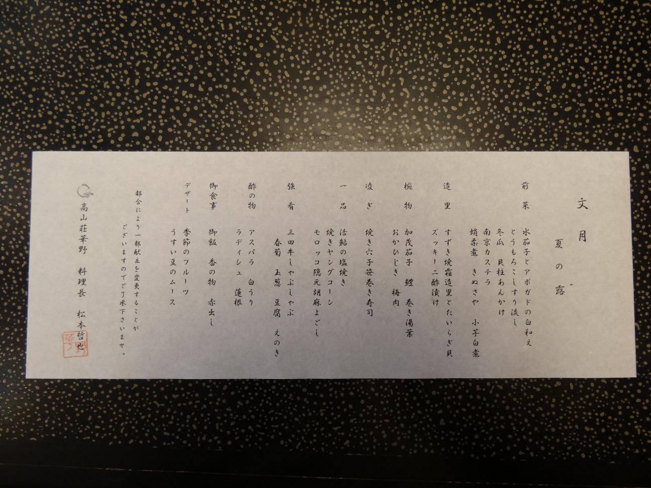 [일본 - 아리마] 료칸식사#01 (스압주의)