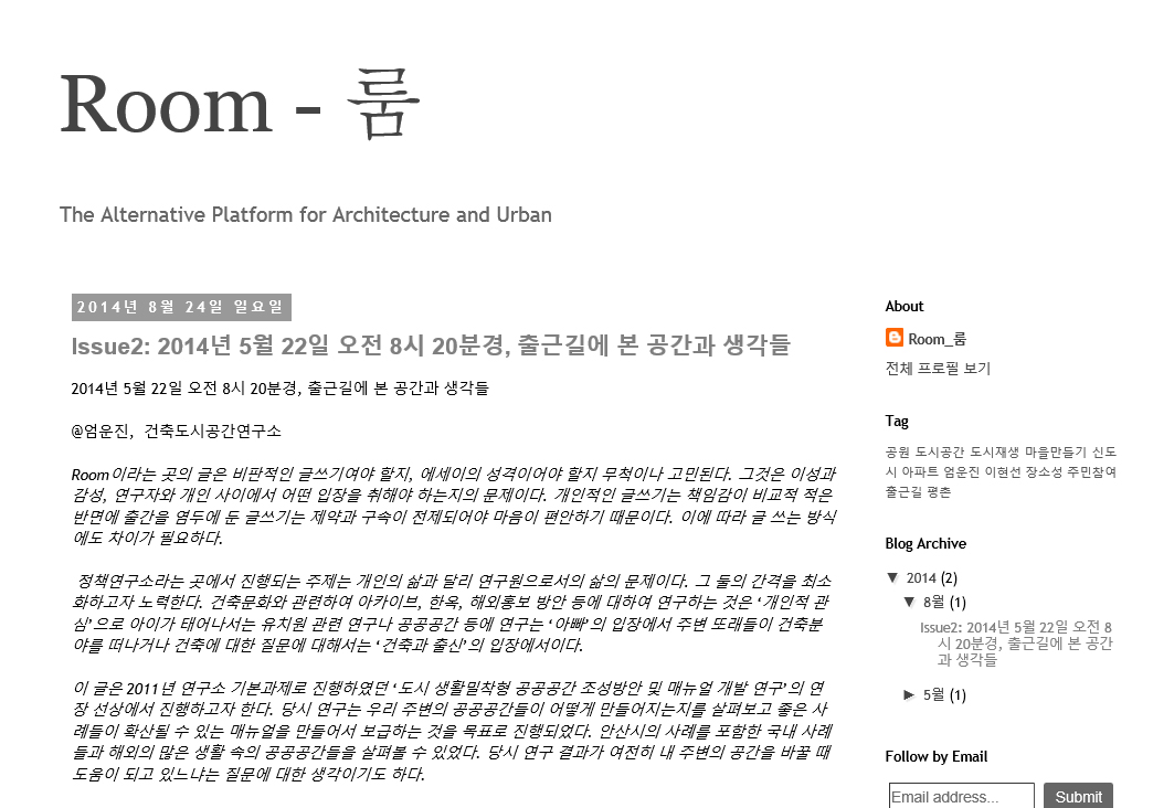 Room_룸 Issue02. 2014년 5월 22일 오전 8시 20분경..