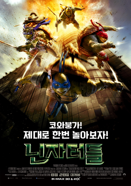 닌자터틀 (Teenage Mutant Ninja Turtles, 2014)