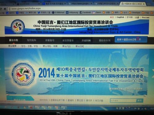 중국연길두만강지역 국제투자무역박람회