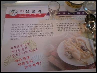 베이징에서 자주 들린 북한식당 '삼송각'