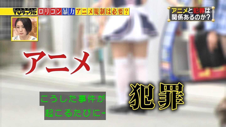 일본의 TV에서 '만화 애니메이션에 규제는 필요한가..