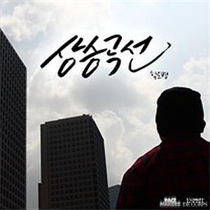학도병-상승곡선 [듣기/가사]뮤비