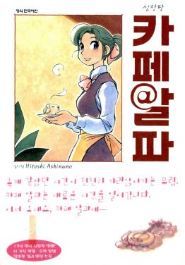[중고서적판매] 카페 알파 신장판 1~10권 완결 [..