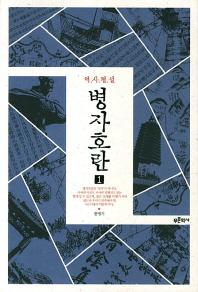 『병자호란』 감상