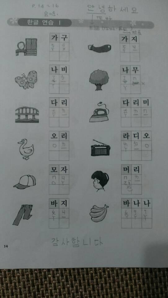 대만의 한국어 학원의 2일차 수업내용