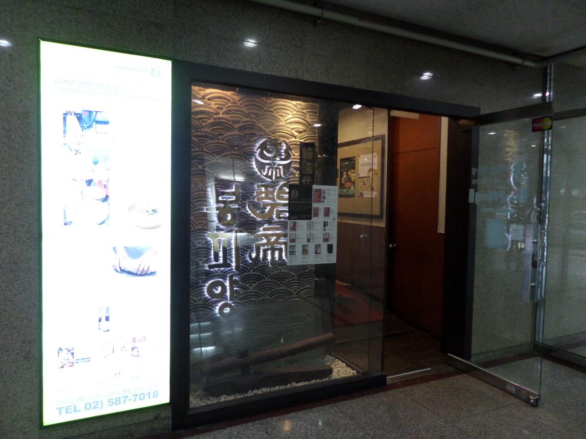[서초] 봉피양 - 평양냉면, 개성식 만두