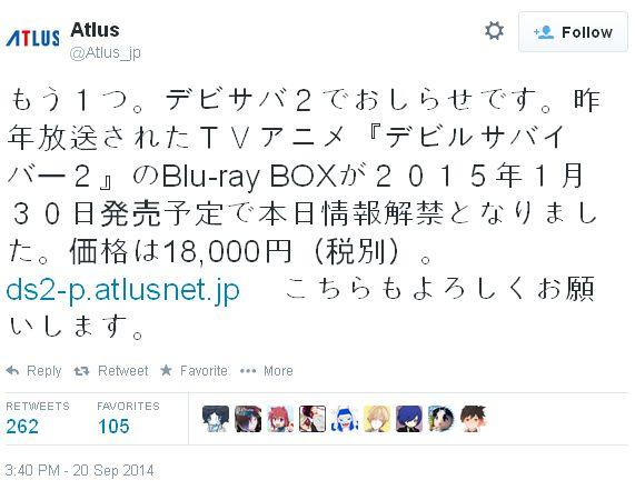 애니메이션 '데빌 서바이버2' 블루레이 박스 내년 1월 ..