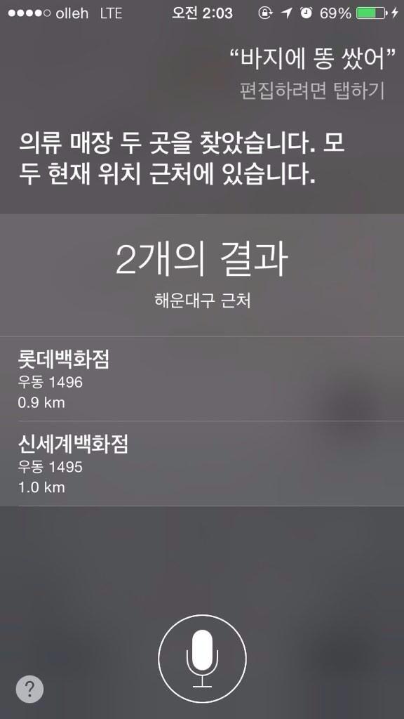 감성 터지는 시리(Siri) 의 클라스
