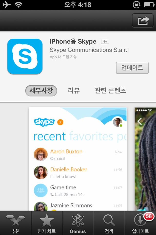애플 앱스토어 이건 좋네요...