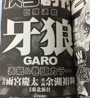 GARO 만화 연재, 월간 코믹 검 2014년 12월호에서부터..