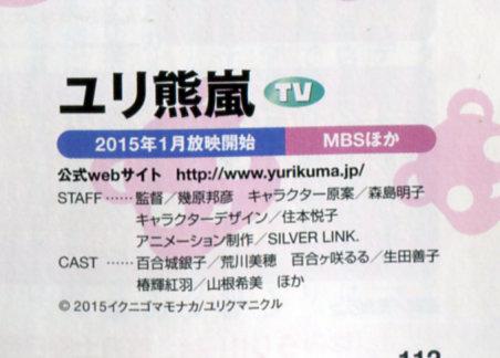 2015년 1월 신작 '유리쿠마 아라시'의 출연 성우 3명 공개