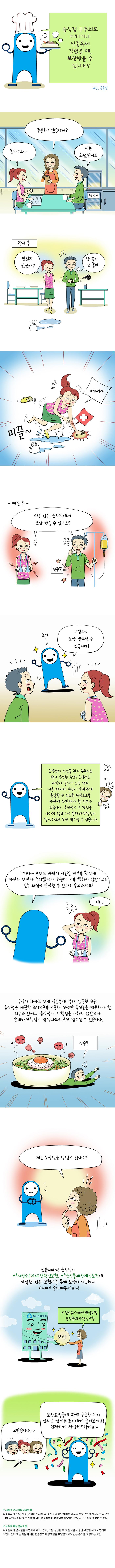 MG손해보험 웹툰 연재