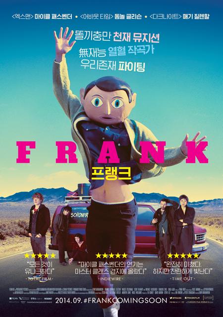 결코 쉽지 않은 영화 '프랭크' 나름대로 해석은