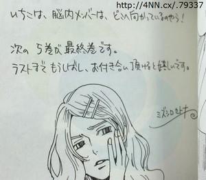 만화 '뇌내 포이즌베리'는 단행본 제 5권이 최종권인 듯