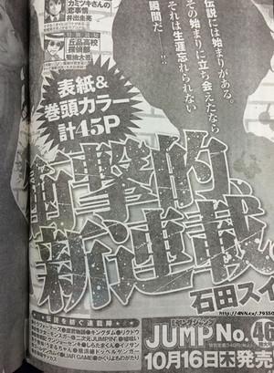 도쿄 구울 작가, 주간 영점프에서 충격적인 새 연재..