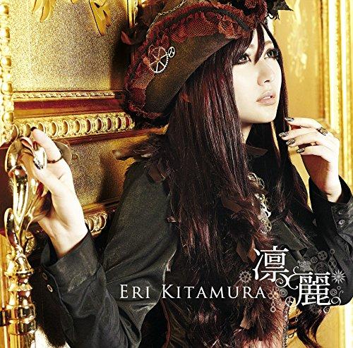 성우 키타무라 에리씨의 8번째 싱글 음반 재킷 사진..