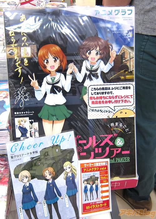 세계 최대의 애니메이션 잡지 '아니메 그라프' Vol.04..