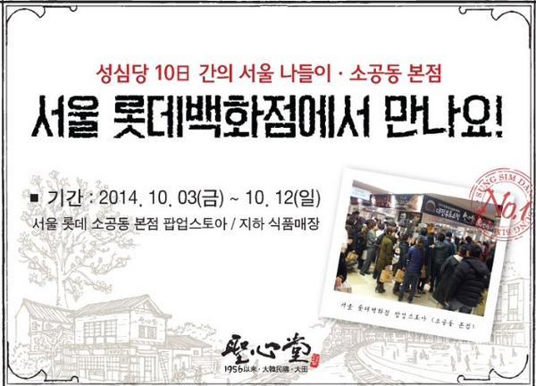 2014.10.8. 성심당 두 번째 서울나들이 (소공동 롯..