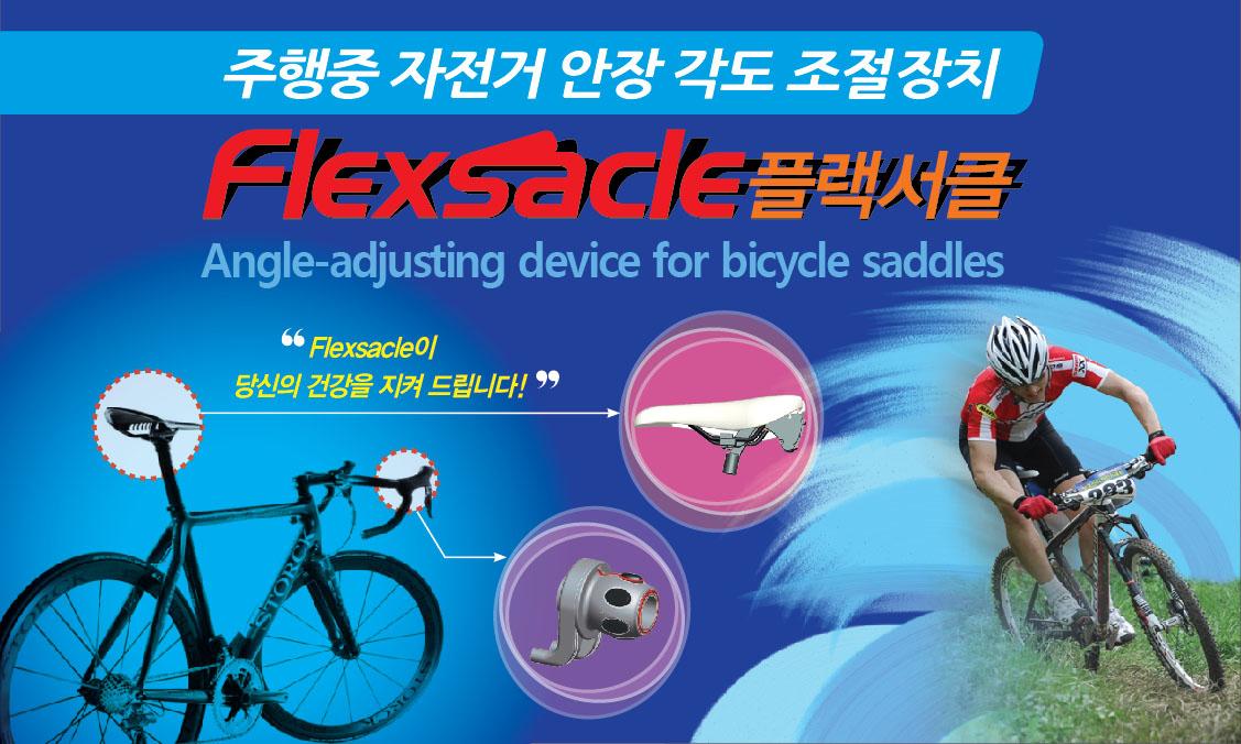 주행중 자전거 안장각도 조절장치 Flexsacle 현수..