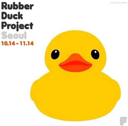 러버덕 프로젝트 - 서울 @석촌호수
