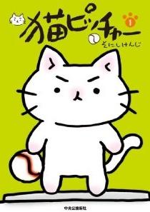 """고양이가 야구를? 치유계 만화 """"네코 피처"""""""