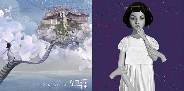 아이유의 '소격동'과 서태지의 '소격동' (2014.10.10)