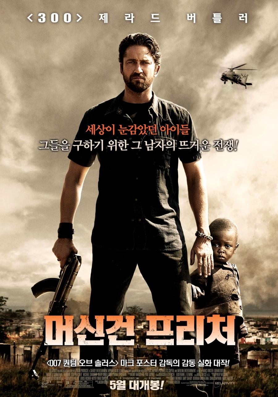 [영화] 머신건 프리처 _ 2014.10.17