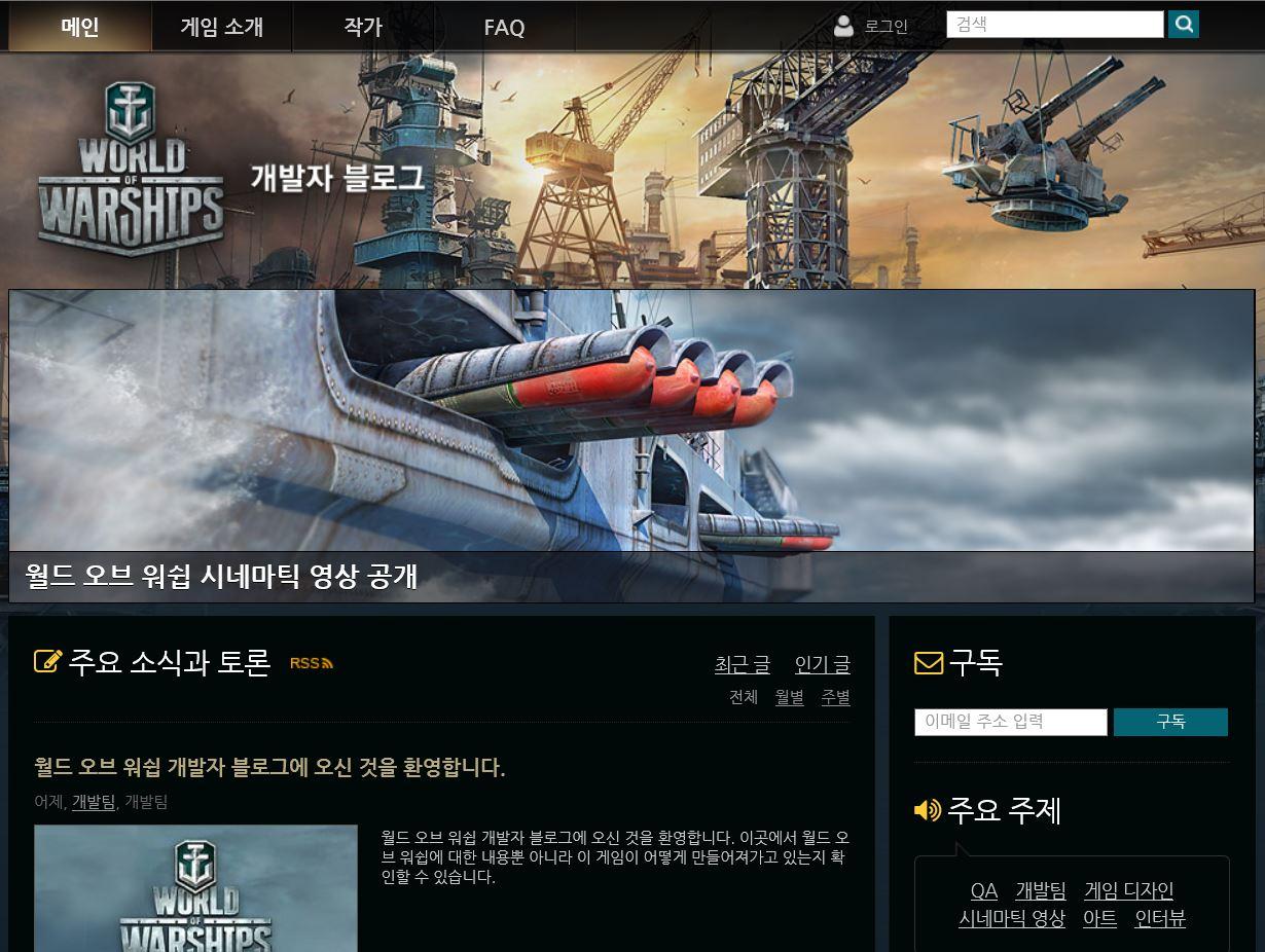 [WoWS]월드 오브 워쉽 한국 공식 블로그 오픈.