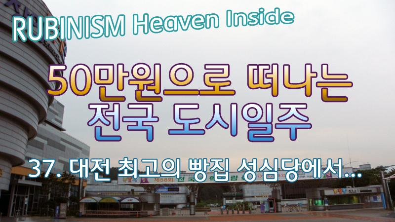 2014.10.27 - 2012 전국일주 : 37. 대전 최고의 빵집 성..