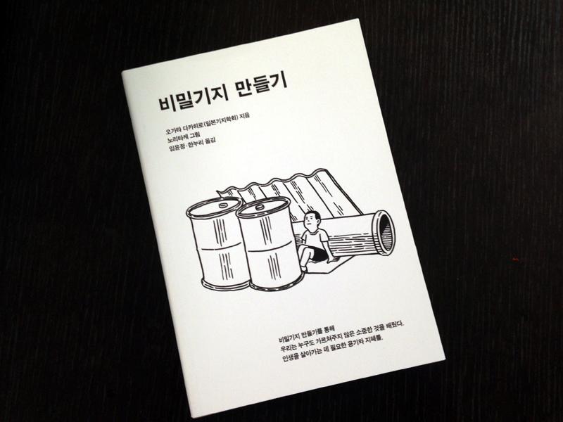 [책] 비밀기지 만들기 _ 오가타 다카히로 지음,..