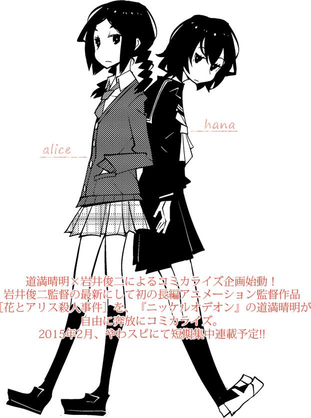 장편 애니메이션 '하나와 앨리스 살인사건'의 만화판..