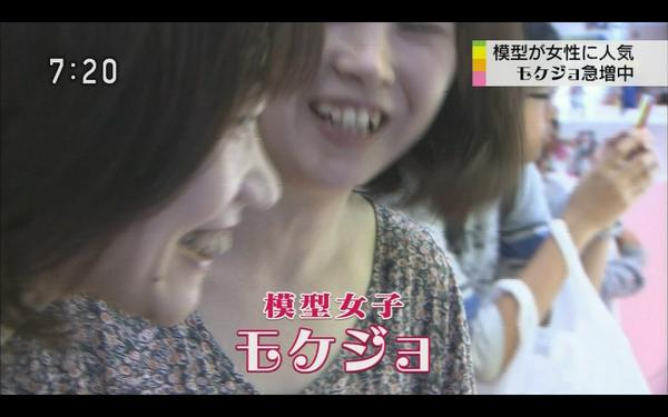 일본 NHK에서 '모형'을 좋아하는 여성팬들의 모습..