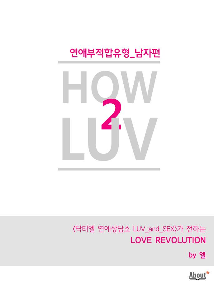 이북 <HOW2LUV : 연애부적합유형_남자편>이 나..