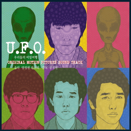 u.f.o. / 우림프로젝트, 묻고싶어