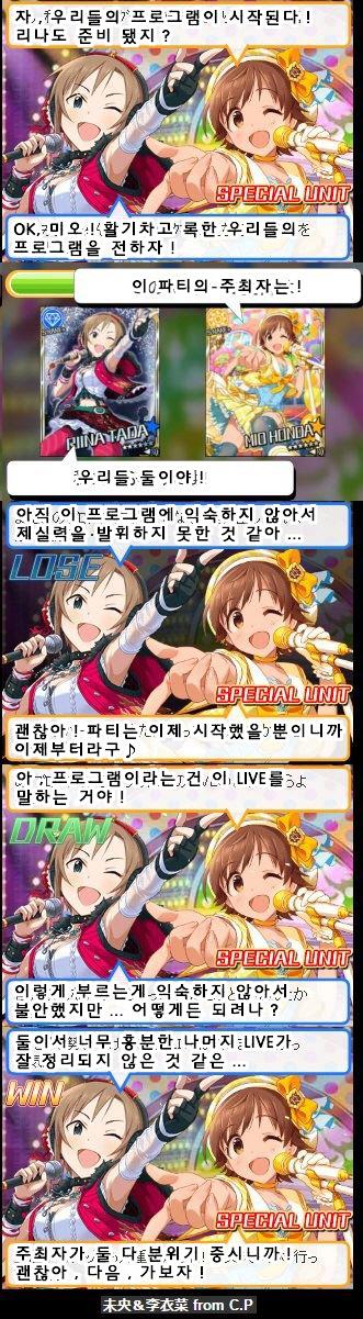 미오&리이나 from C.P