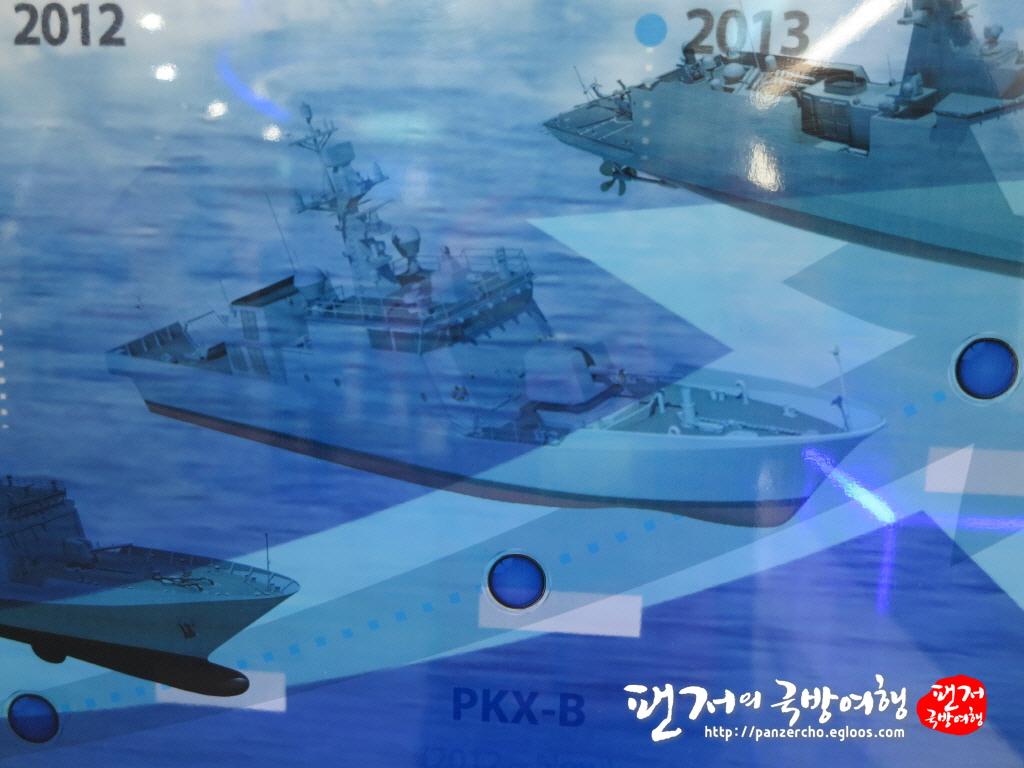 차기고속정(PKX-B Batch-I) 1번함 한진중공업..