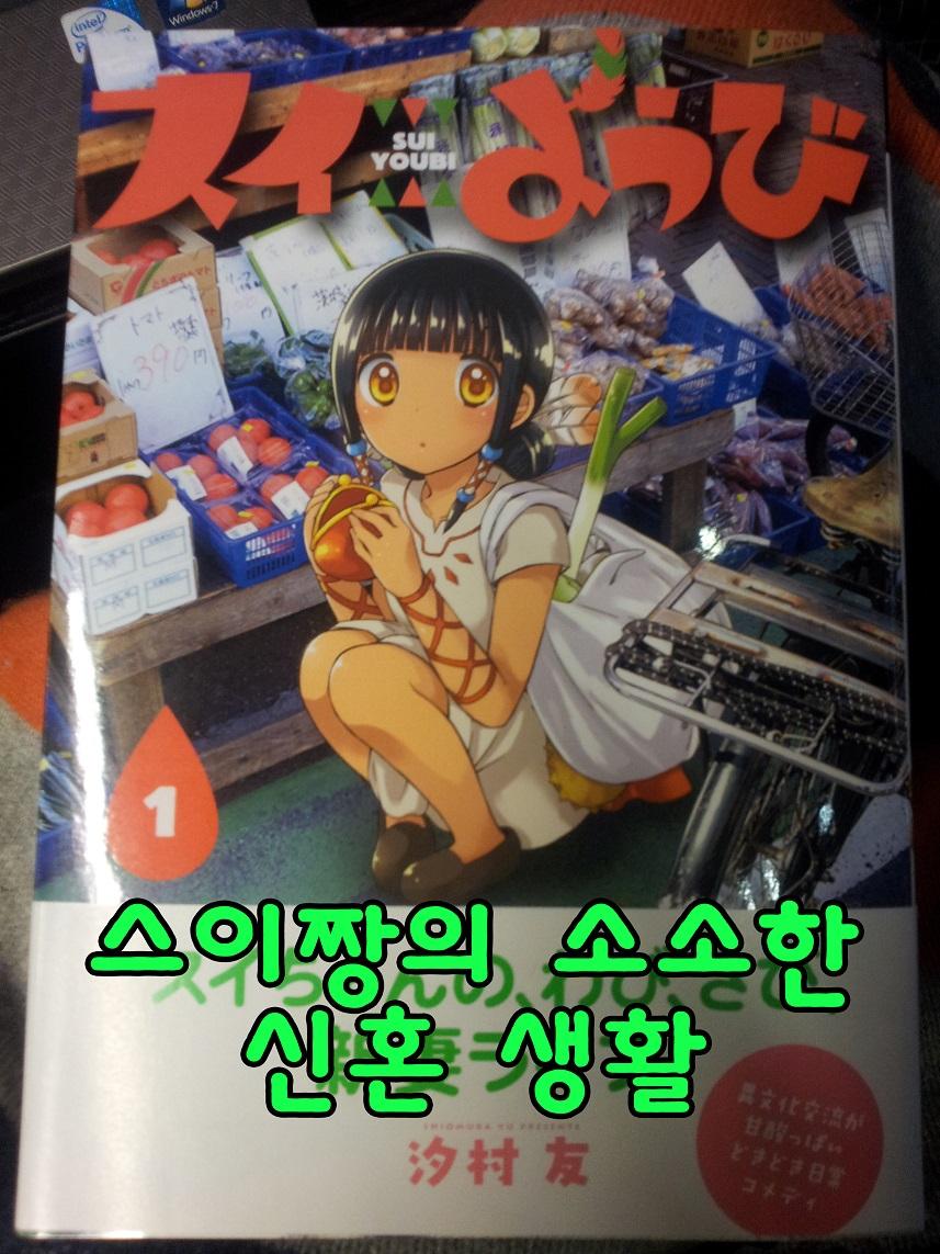 [만화책 리뷰] 스이 요우비 (スイようび )