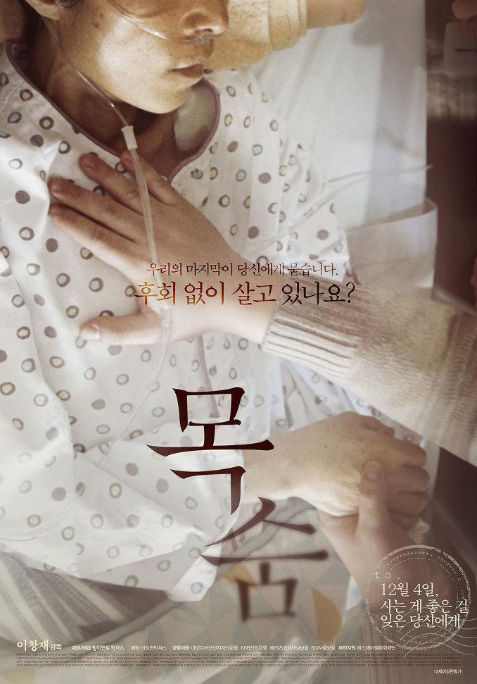목숨 The Hospice , 2014