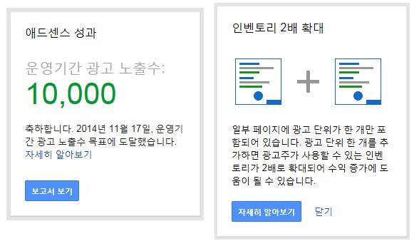 광고 노출수 10000 회 달성 모바일 광고 애드센스