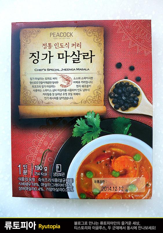 2014.11.23. 정통 인도식 커리 징가 마살라 (PEACOCK..
