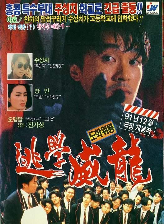 도학위룡 (1991)